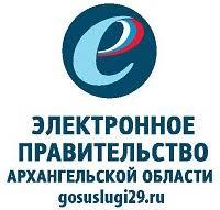 Электронное правительство Архангельской области
