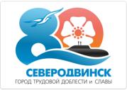 Северодвинск 80 лет