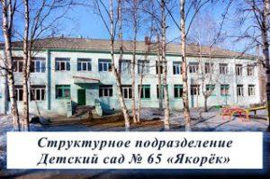 Структурное подразделение– «Детский сад № 65 «Якорёк»