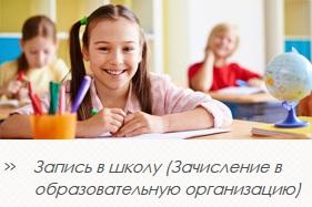 Госуслуги - Запись в школу